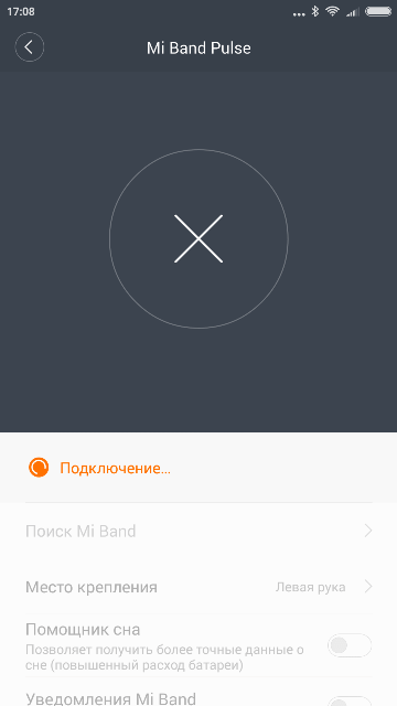 Screenshot_2016-03-28-17-08-52_com.xiaomi.hm.health