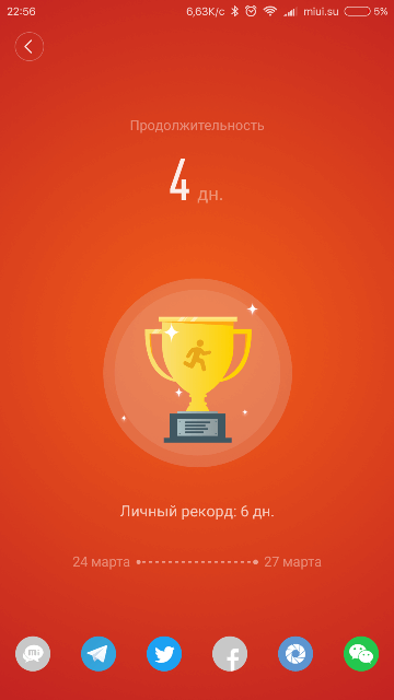 Screenshot_2016-03-30-22-56-53_com.xiaomi.hm.health