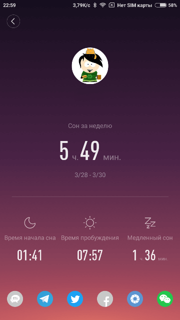 Screenshot_2016-03-30-22-59-43_com.xiaomi.hm.health