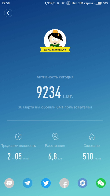 Screenshot_2016-03-30-22-59-52_com.xiaomi.hm.health