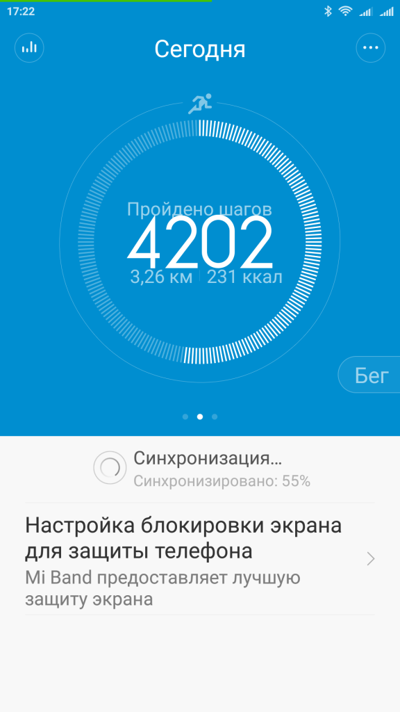 Screenshot_2016-05-11-17-22-23_com.xiaomi.hm.health
