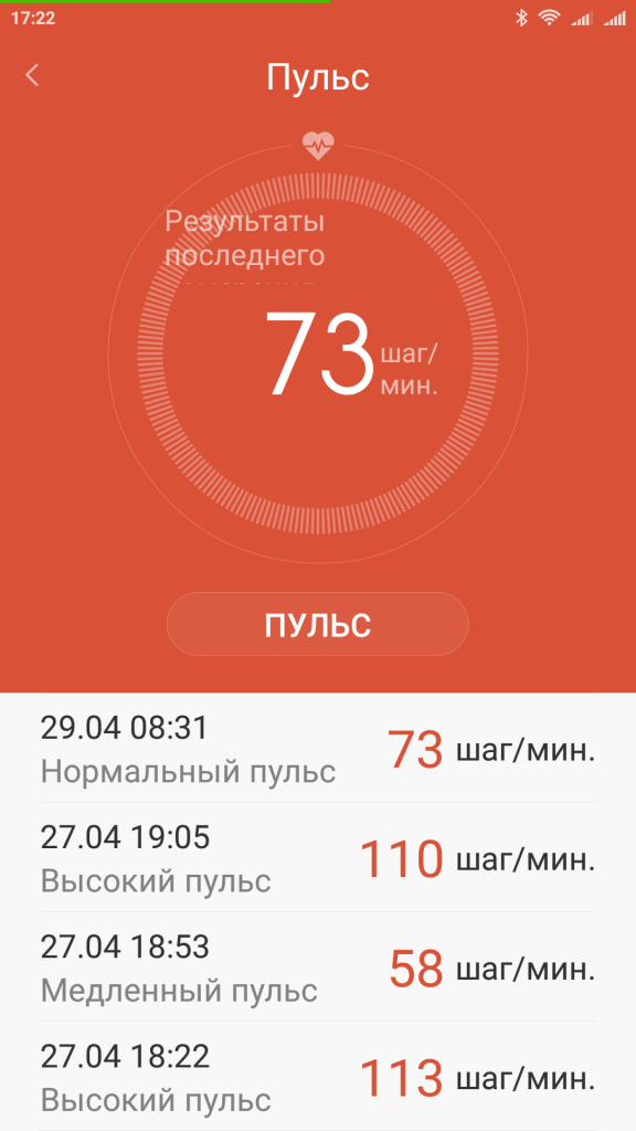Screenshot_2016-05-11-17-22-44_com.xiaomi.hm.health