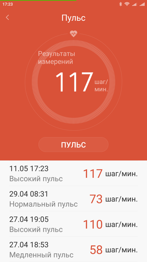 Screenshot_2016-05-11-17-23-43_com.xiaomi.hm.health